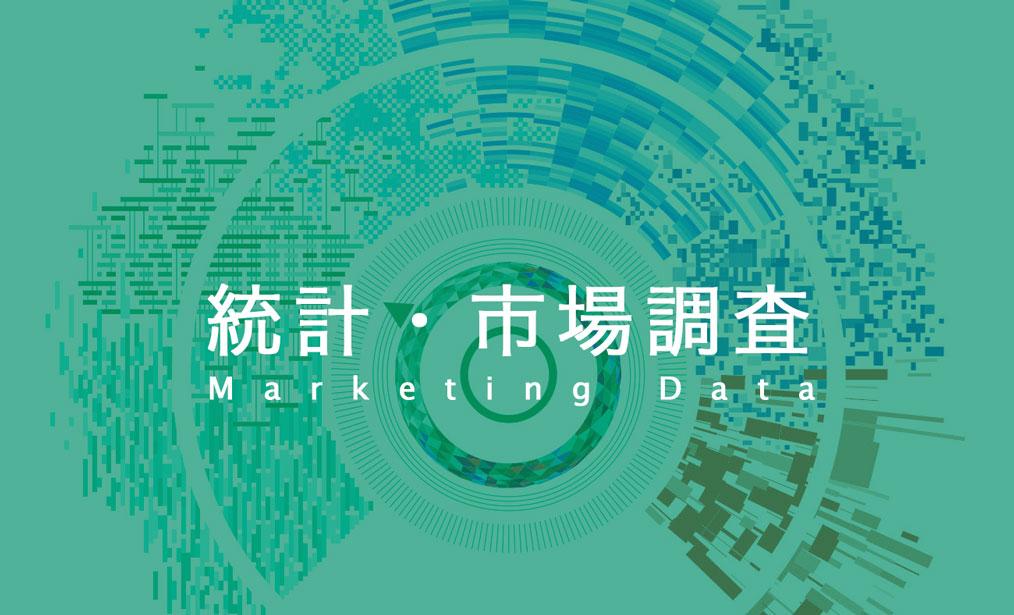 【統計・市場調査まとめ】VRの市場規模