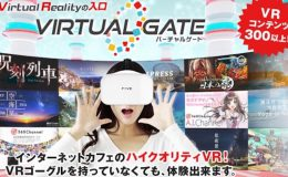VIRTUAL GATEに長編VRアニメーション「Project LUX」が登場!